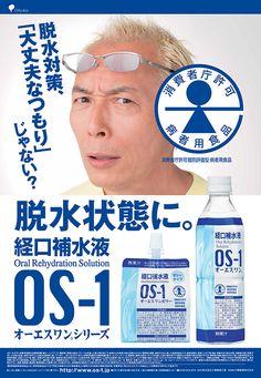 脱水対策、「大丈夫なつもり」じゃない? 脱水状態に。経口補水液 OS-1   大塚製薬
