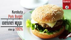 Kurobuta pork Burger