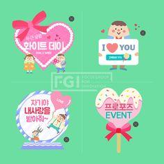 BAT022, 에프지아이, 이벤트, 배너템플릿, 팝업, 기업, 쇼핑몰, 기념일, 발렌타인데이, 화이트데이, 캐릭터, 커플, 연인, 하트, 사탕…