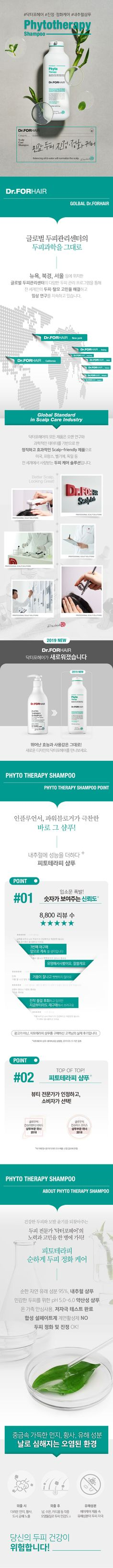 피토 테라피 천연 샴푸 500ml - 닥터포헤어 Web Design, Website Design Layout, Graphic Design Tutorials, Page Design, Layout Design, Cosmetic Web, Promotional Design, Ads Creative, Event Page