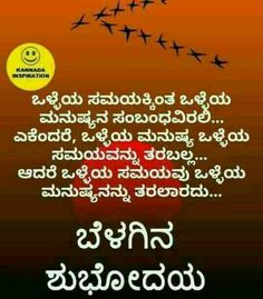 Pin By Ganesh Pandit On Kannada Good Morning Happy Morning Quotes