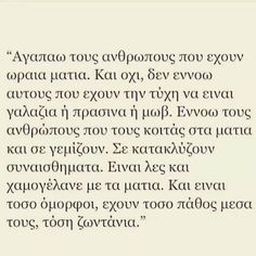 greek quotes, greek, and eyes εικόνα Greek Quotes, Food For Thought, Cute Couples, Thoughts, Words, Life, Truths, Facebook, Inspiration