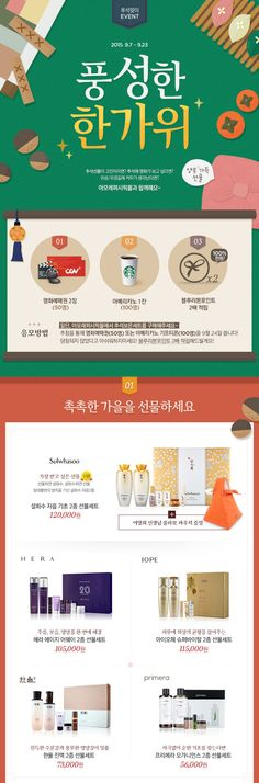 2배 더 달콤해지는 발렌타인데이 – 아모레퍼시픽 쇼핑몰