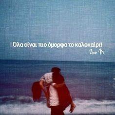 Καλοκαίρι μην αργείς✨✌️ #greekquote #greekpost