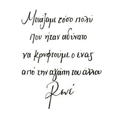 Crazy Love, I Love You, My Love, Sign Quotes, Love Quotes, Feeling Loved Quotes, Greek Words, Greek Quotes, Love Poems