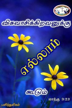 Everything is possible with god. Bible Words Images, Tamil Bible Words, Jesus Quotes, Bible Quotes, Bible Verses, Jesus Wallpaper, Bible Verse Wallpaper, Bible Promises, Everything Is Possible