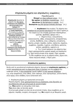 γλώσσα ε'δημοτικού β'τεύχος Grammar, Kai, Greek, School, Greece, Chicken