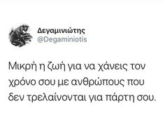 Qoutes, Life Quotes, Love Text, Greek Quotes, Thoughts, Feelings, Sayings, My Love, Words
