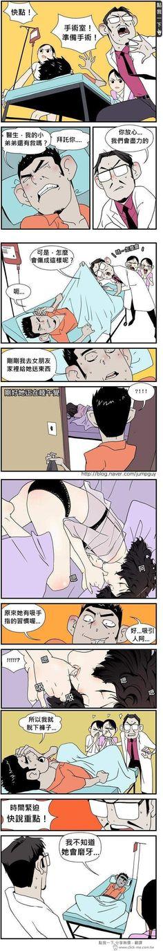 看到女朋友睡覺有吸手指的習慣,男朋友竟然把....放了進去?不看会后悔~~
