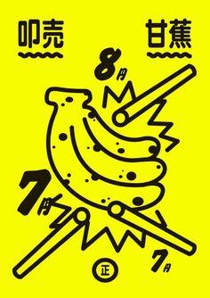 Japanese Poster: Slashing Prices. Tadashi Ueda. 2014