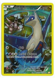 Rare Latios Korean-language holographic card, in near mint condition! Comes with a soft plastic protective cover. Ships with tracking. Cards weigh almost nothing - buy lots and pay just $2.60 shipping