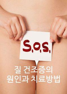 질 건조증의 원인과 치료방법 호르몬 변화 약물복용... #질건조증 #질건조증 원인 Free Live Tv Online, Playboy Tv, Sense Of Life, Initials, Playing Cards, Reading, Health, Common Sense, Korea