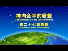 基督的發表《神向全宇的發聲•第二十七篇說話》