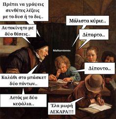ΑΕΚ Funny Stuff, Funny Shit, Just For Fun, Funny Moments, First Love, Lol, In This Moment, Greeks, Humor