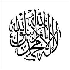Calligraphie arabe 2   Islamic art and Arabesque