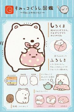 "San-X Sumikko Gurashi ""Picture Book"" Letter Set Kawaii Doodles, Cute Kawaii Drawings, Kawaii Art, Japanese Cartoon Characters, Cute Characters, Kawaii Disney, Japanese Drawings, Kawaii Illustration, Cute Japanese"