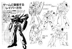 Patlabor - Art Pack