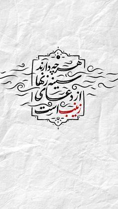 10 Muharram, Battle Of Karbala, Ibn Ali, Crochet Mask, Persian Quotes, Islamic Girl, Teenage Girl Photography, Imam Hussain, Iranian Art
