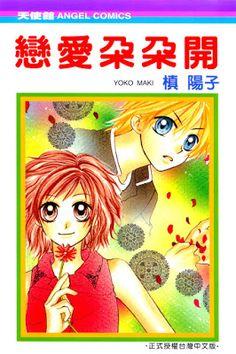 """Mangá: Kareki Ni Koi Wo Sakasemasu - O primeiro mangá da Maki Yoko que li foi """"Sora Sora"""" o qual foi responsável por me fazer gostar das obras da autora, e o que eu mais gosto são os personagens dela que geralmente são um pouco rebeldes e cheios de personalidade como as CPS da segunda história. #mangá #youkomaki #shoujo"""