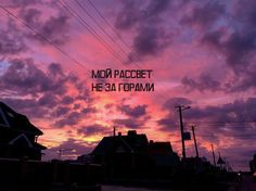Russian Quotes, Staying Alive, In My Feelings, Cover Photos, Book Quotes, Cool Words, Sentences, Meant To Be, Psychology