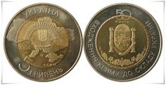 """Jubilee Coin """"50 Years of Crimea Joining Ukraine"""" (5 Hryvna, bimetal, 2004)"""