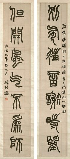 Zhao Zhiqian (Chinese, 1829–1884), Couplet