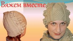 Вязание спицами Вязаная шапка с шишечками