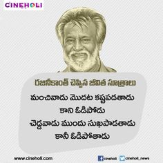 Telugu Inspirational Quotes, Beautiful Photos Of Nature, Mindfulness Quotes, Love Quotes, Movie Posters, Durga, Simple Love Quotes, Film Poster, Popcorn Posters