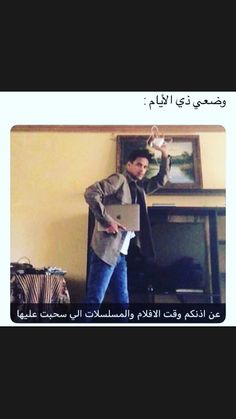 Arabic Jokes, Arabic Funny, Funny Arabic Quotes, Jokes Quotes, Book Quotes, Funny Quotes, Crazy Funny Memes, Stupid Memes, Funny Science Jokes