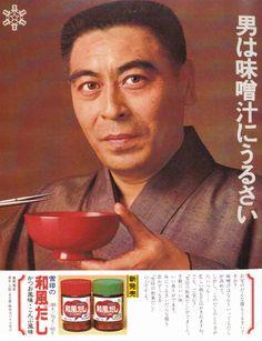 雪印乳業 和風だし 新発売 高松英郎 広告 1973