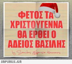 αστειες εικονες με ατακες Greek Quotes, Christmas Pictures, Beautiful Images, Funny Quotes, Jokes, Lol, Photos, Humor, Laughing So Hard