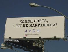 """Excellent billboard on Avon in Russia :-) Translation: """"The End of the World and you are not wearing makeup? Avon, End Of The World, Billboard, True Colors, Online Marketing, Funny Pictures, Signs, Russia, Makeup"""