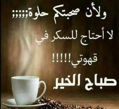 Happy New Year Movie, Good Morning Arabic, Morning Wish, Bonjour