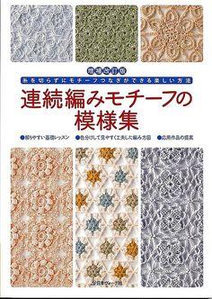 Безотрывное вязание крючком. 60 узоров