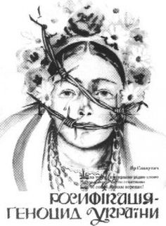 Документи про заборону української мови (XVII – XX ст.) Documents banning the Ukrainian language (XVII - XX centuries).