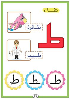 ... Arabisch on Pinterest | Arabic alphabet, In arabic and Worksheets