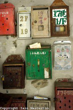 我的童年,青少年直到工作都住在香港九龍尖沙咀的舊唐樓,地下一樓門口旁邊的牆上掛上了每一個單位的郵箱, 我家是15號三樓, 之後搬了, 再回來, 也住過四樓. 總共大約20年. 還記得街名, 赫德道.