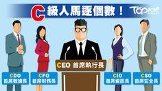 中環人要識的職銜 CSO和CDO是甚麼? - 香港經濟日報 - TOPick - 話題 - D160607
