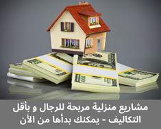 مشاريع منزلية مربحة للرجال و بأقل التكاليف يمكنك بدأها من الأن The 100