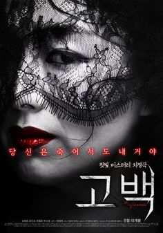 "Upcoming Korean movie ""Confession - 2015"" @ HanCinema :: The Korean Movie and Drama Database"