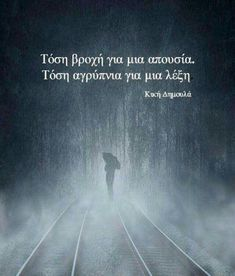 So much rain because of an absence, so much sleeplessness because of a word Favorite Quotes, Best Quotes, Funny Quotes, Poetry Quotes, Wisdom Quotes, Greek Words, Small Words, Reading Quotes, Greek Quotes