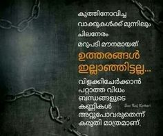 11 Best Malayalam Quotes Images Malayalam Quotes Ducks Soft Words