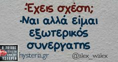 Greek Memes, Funny Greek Quotes, Sarcastic Quotes, Funny Phrases, English Quotes, True Words, Funny Photos, Picture Quotes, Puns
