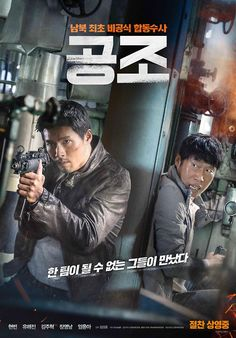 Watch the Trailer for South Korean Movie 'Confidential Assignment' Starring Hyun Bin   Koogle TV
