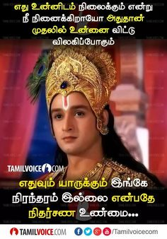 Sad Movie Quotes, Voice Quotes, Anger Quotes, Trust Quotes, Postive Quotes, Pain Quotes, Tamil Motivational Quotes, Gita Quotes, Good Morning Inspirational Quotes