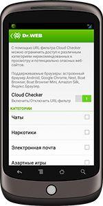 облачный URL-фильтр Cloud Checker.