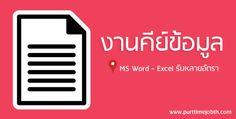 งานคีย์ข้อมูลทำที่บ้าน MS Word - Excel รับหลายอัตรา รายได้ดี   หางาน part time…