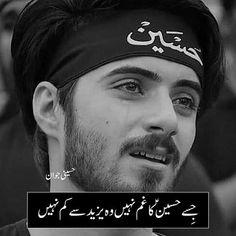 Islamic Images, Islamic Pictures, Islamic Quotes, Shahadat Imam Hussain, Hussain Karbala, Poetry Quotes In Urdu, Ali Quotes, Muharram Poetry, Aesthetic Poetry