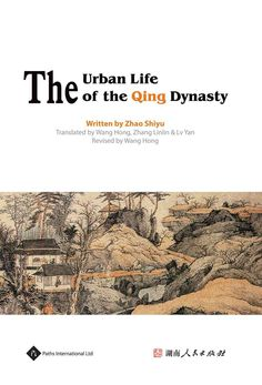 The Urban Life of the Qing Dynasty