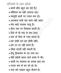 Indian Ladies Kitty Party Game in Hindi: सब्जियों के नाम खोजो
